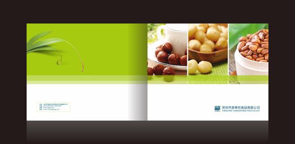 食品宣传册设计,深圳画册设计,深圳宣传画册设计,深圳