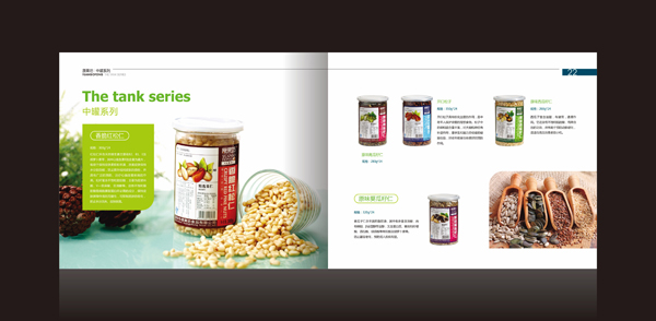 深圳画册设计 食品宣传册设计